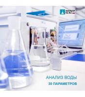 Анализ воды 30 параметров