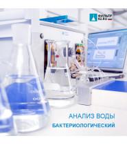 Анализ воды бактериологический