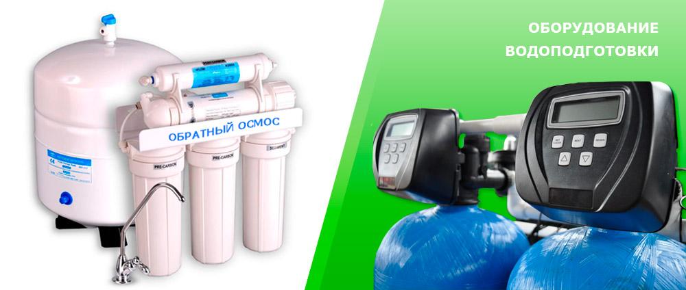 Фильтры для воды и водоподготовка