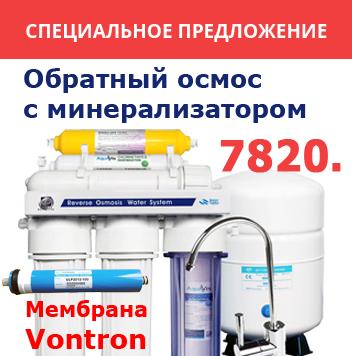 Специальное предложение обратный осмос фильтр для воды