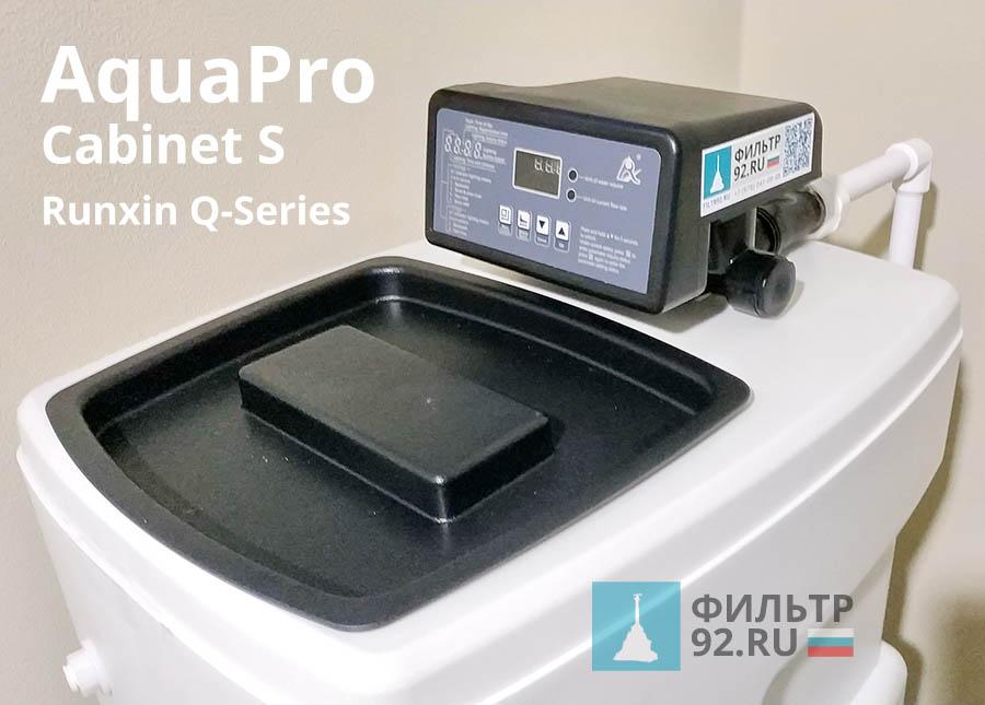 Aquapro Cabinet S компактный умягчитель воды кабинетного типа Runxin