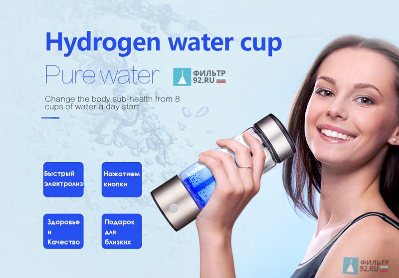 FASHION Генератор водородной воды бутылочка