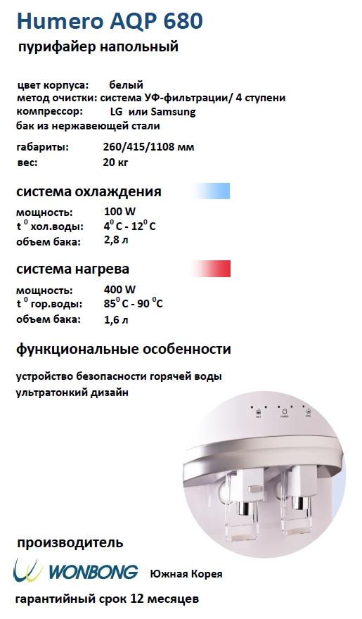 Humero AQP680 Пурифайер напольный