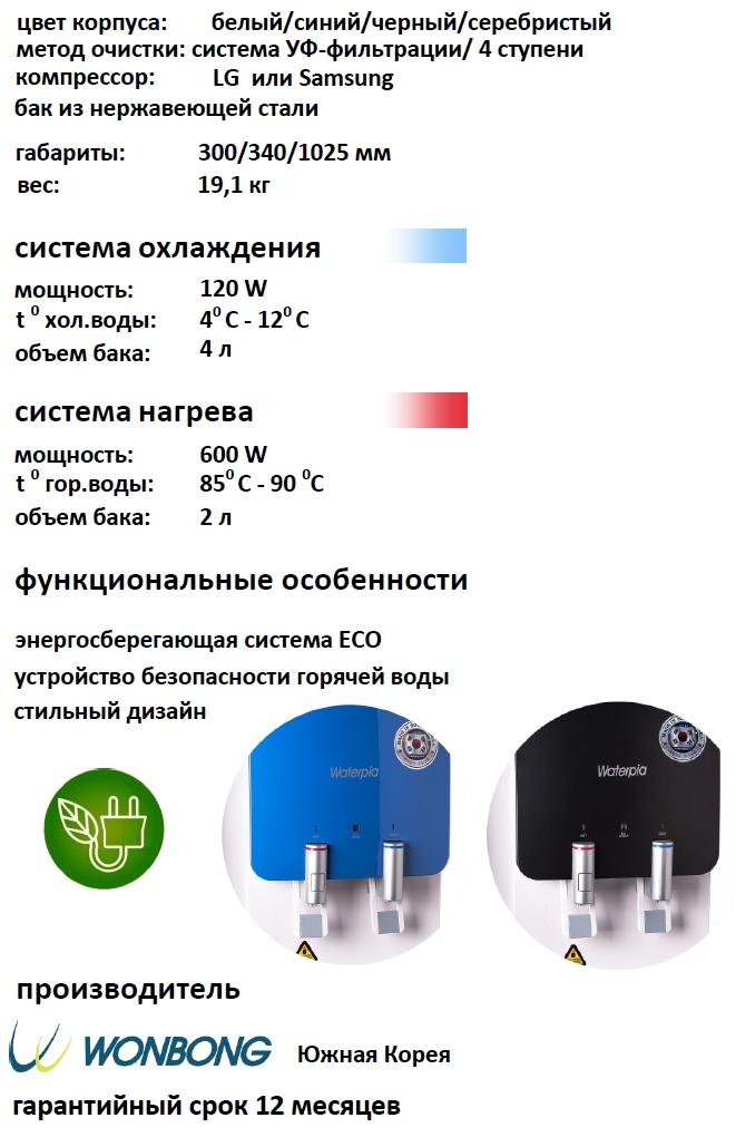 Waterpia AQP1050 Пурифайер напольный