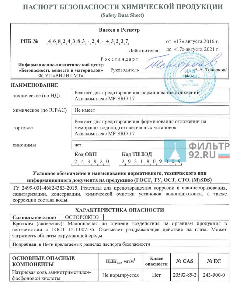 Паспорт Аквакомплекс Антискалант MF-SRO-17